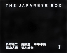 Japanese Box - Christoph Schifferli